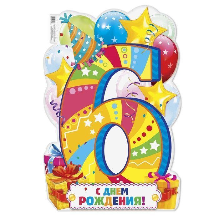 Поздравления с днем рождения 6 лет в картинках, букет цветов надпись