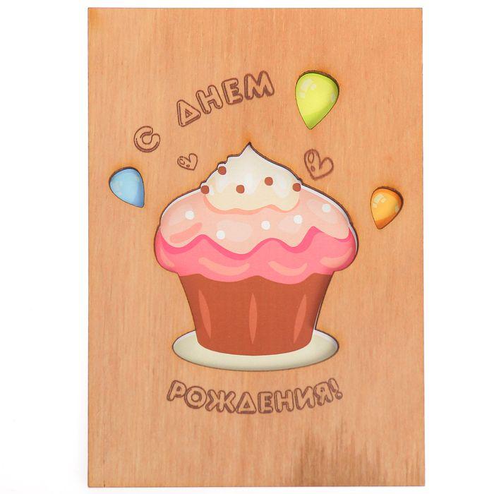 Открытки с днем рождения кексик