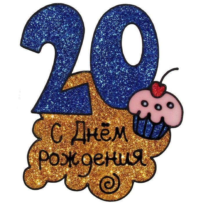 Спи спокойно, картинки с днем рождения для девочки 20 лет